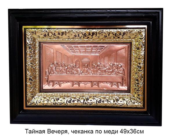 taynaya-vecherya
