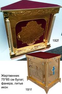 Jertvenniki-191-192f