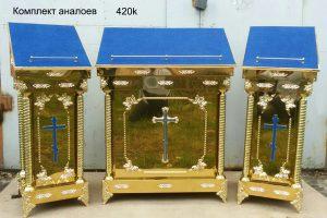 analoi-bulat-komplekt-420k