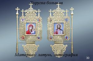 horugva-bolshaya-30