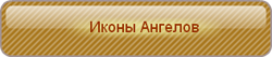 ikonu-angelov-1