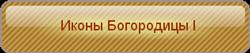 ikonu-bogorodicu-1