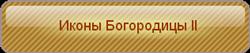 ikonu-bogorodicu-2