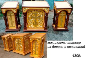 komplekty-analoev-420tk