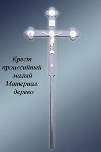 крест процесийный малый