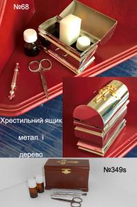 krestilnue-jaschiki-68-349s