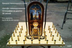 krushka-stola-38sv.166F