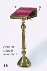 maluy-analoi-185t