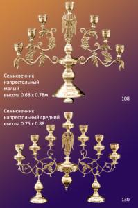 naprestolnuy-semisvechnik-108