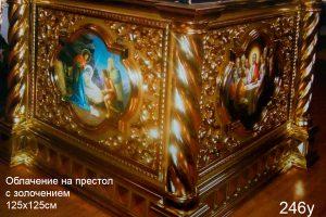 oblachenie-prestola-246y