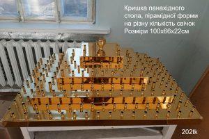 panahidnuy-stol-202tk