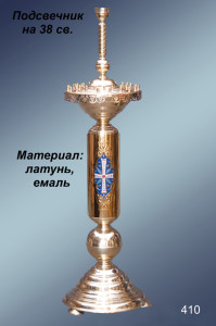 podsvechnik-na-38-svechej-410