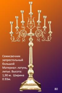semisvechnik-bolshoy-80