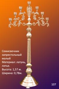 semisvechnik-maluy-107