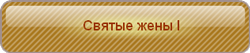 svyatue-jenu-1