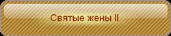 svyatue-jenu-2