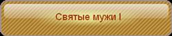 svyatue-mugi-1