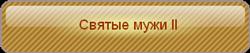 svyatue-mugi-2
