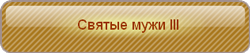 svyatue-mugi-3