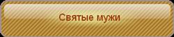 svyatue-mugii