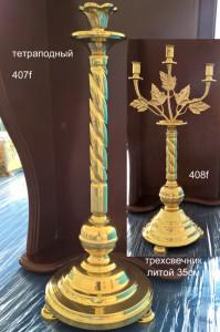 tetrapodnuy-podsvechnik-407-408f