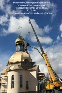 ustanovka-kupolov-rozalievka