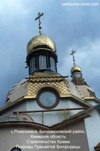 ustanovlennye-kupola-hrama