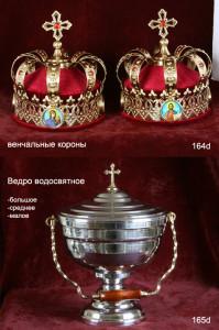venchalnuye-koronu-164-165d