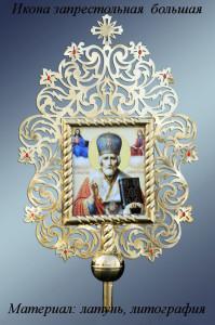 ikona-zaprestolnaya-bolshaya