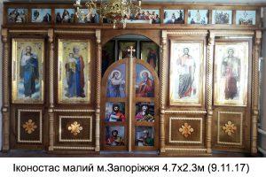 ikonostas-maluy-zaporogje