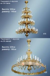 panikadila-hramovue-41-42t