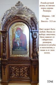 kiot-napolnuy-324d