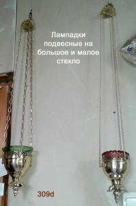 lampadki-podvesnue-309d