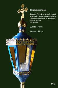 svetilnik-pashalnuy-28