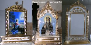 vunosnaya-ikona-3d-2