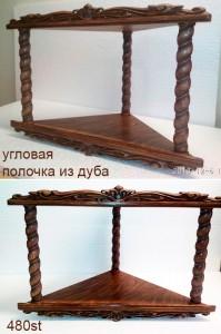 polochka-480st-1