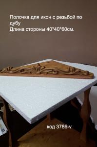 polochka-odnoyarus-v