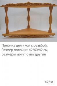poloshka-476st