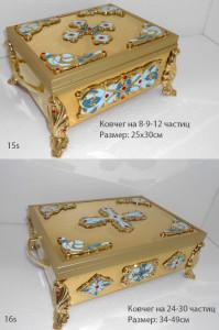 kovchegi-15-16s