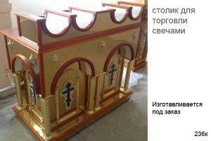cerkovnay-stolik-svechnoy-236k