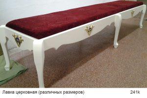 lavka-cerkovnaya-241k