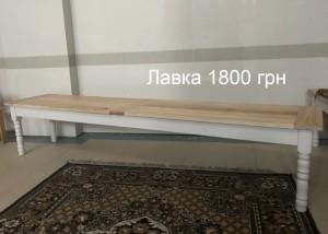 lavka-akcia-Picture
