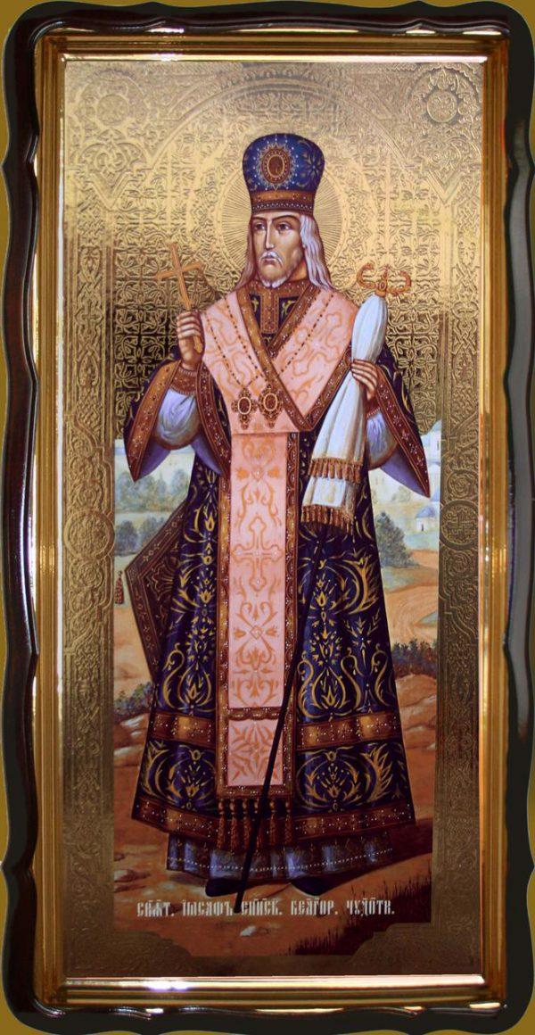 Святитель Иоасаф