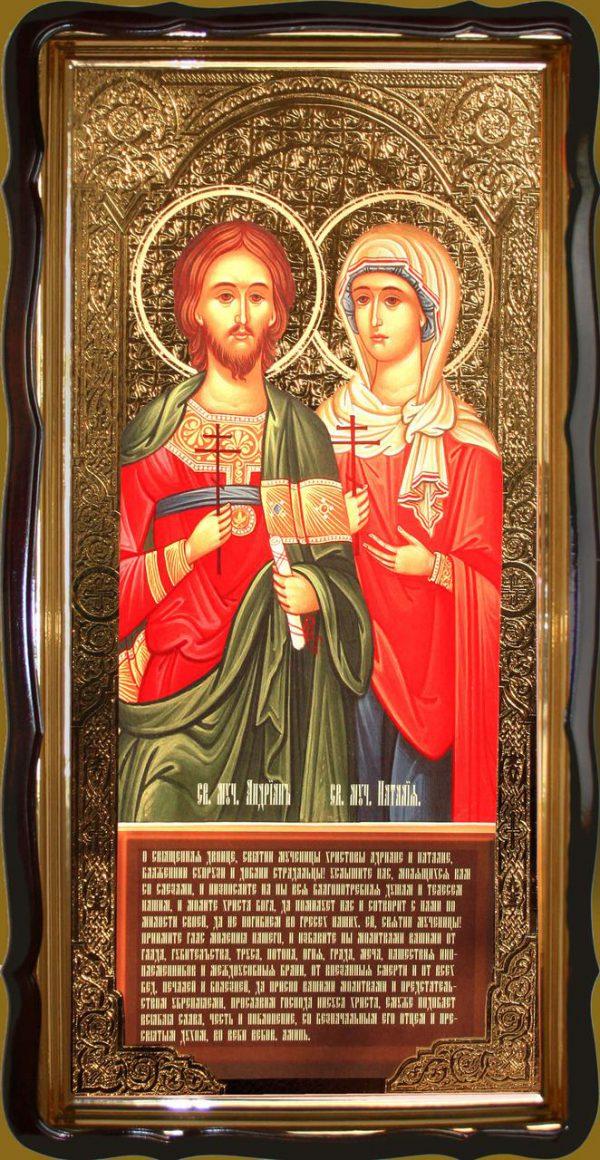 Святые мученики Адриан и Наталия 120х60 или 110х80см