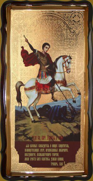 Икона Георгий Победоносец на коне 120х60