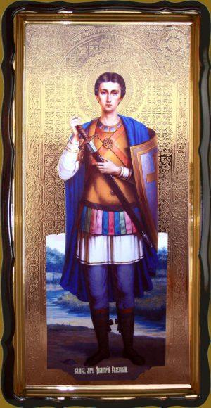 Великомученик Димитрий Солунский 120х60см