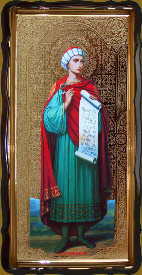 Святой пророк Даниил 120х60см или 110х80см