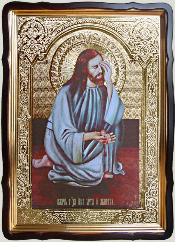 Плач Иисуса Христа об абортах 80х60см (110х80см)