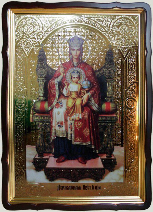 Икона Божией Матери Державная 80х60см (110х80см)