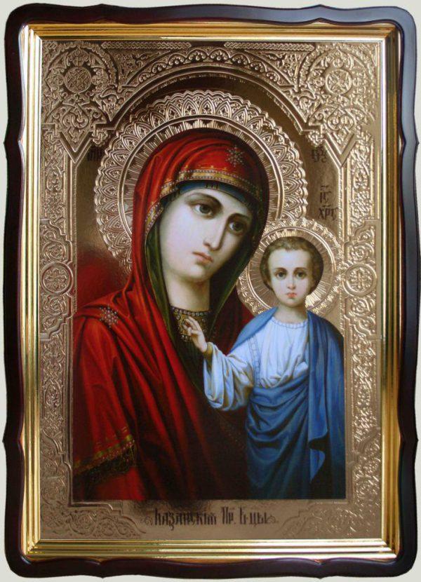 Казанская икона Божией Матери 80х60см (110х80см)